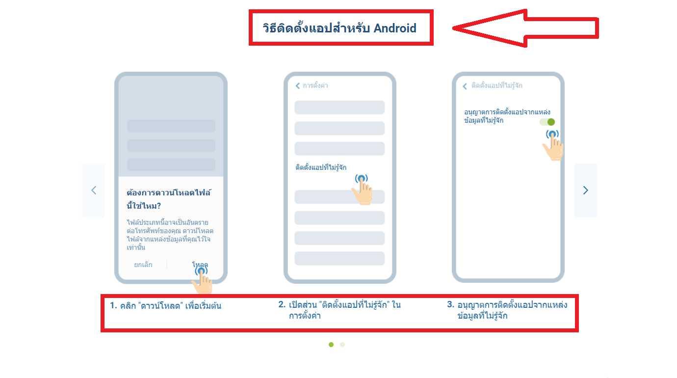 1xbet Android - ดาวน์โหลดแอพมือถือ