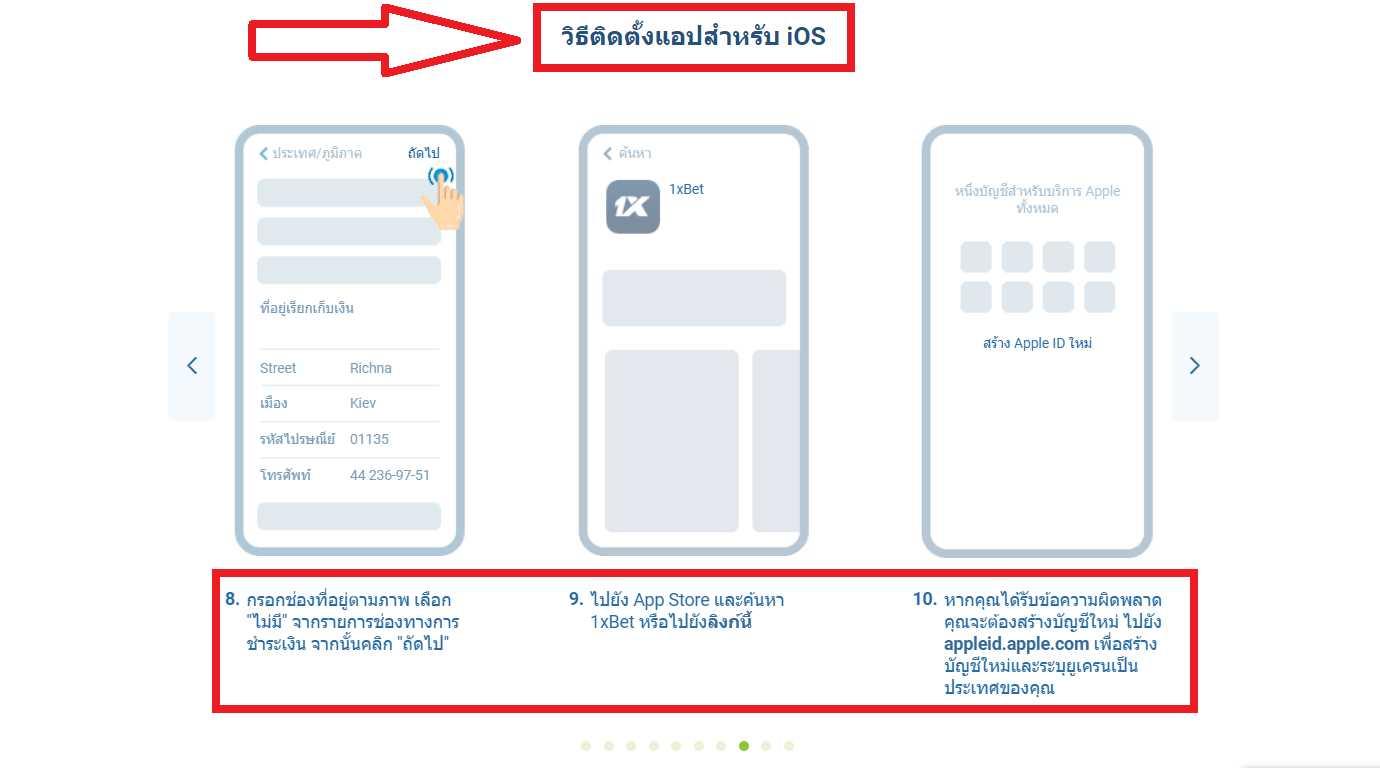 1xbet iOS - ดาวน์โหลดแอพมือถือ